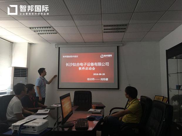 长沙钛合电子设备有限公司智邦国际ERP系统实施现场