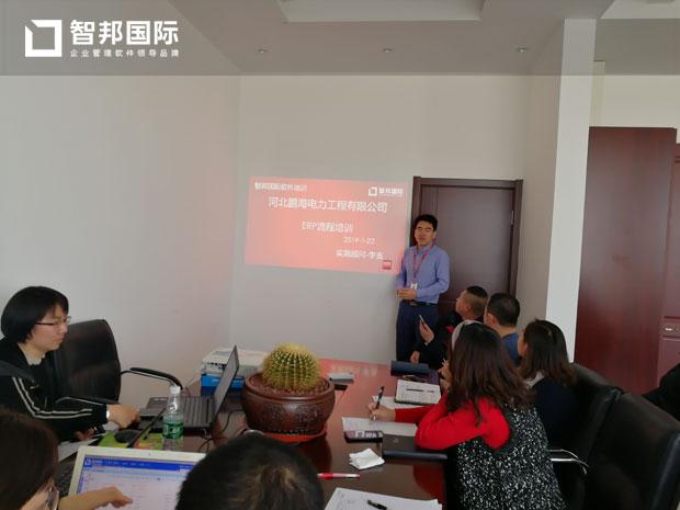 河北鵬海電力工程有限公司智邦國際ERP系統實施現場