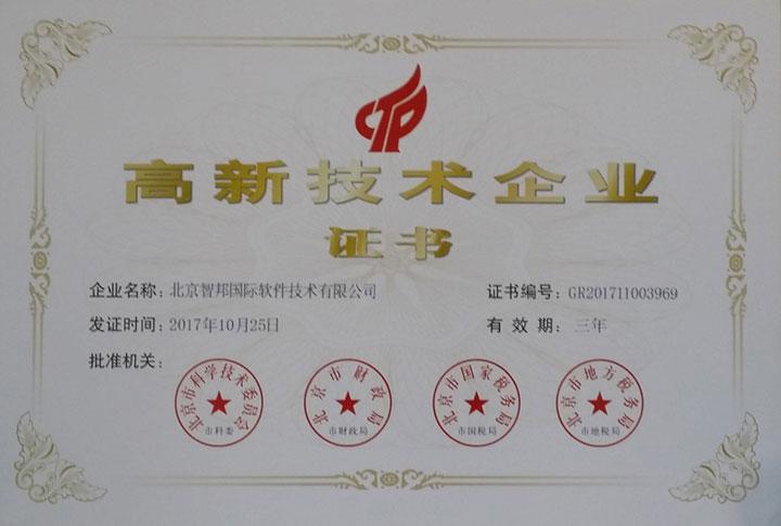 智邦国际通过高新技术企业认证
