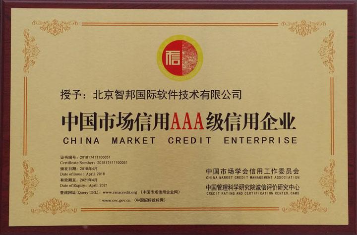 智邦国际通过中国市场信用AAA级认证