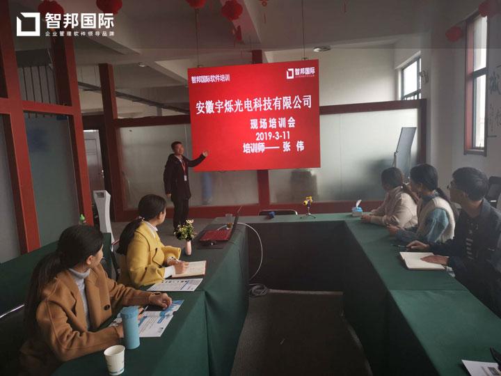 安徽宇烁光电科技有限公司智邦国际ERP系统实施现场