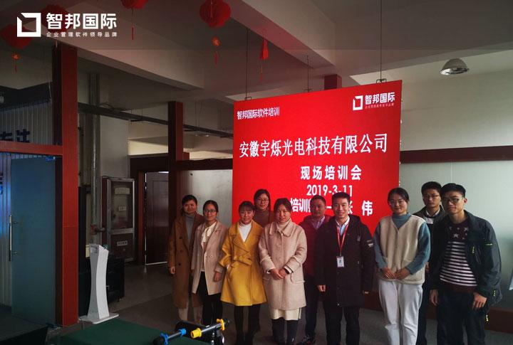 安徽宇烁光电科技有限公司智邦国际ERP系统感谢信