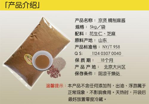 北京京茂香源科技发展有限公司产品
