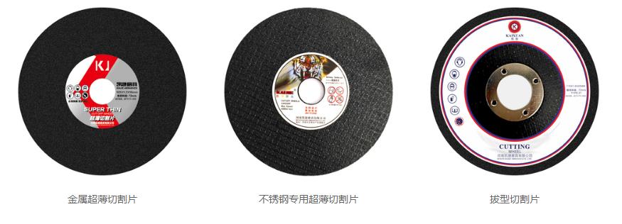 许昌凯捷磨具有限公司产品