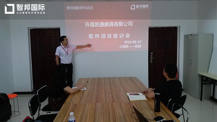 许昌凯捷磨具有限公司智邦国际ERP系统实施现场