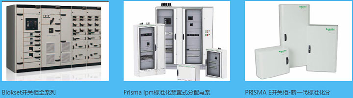 青岛电气设备有限公司产品