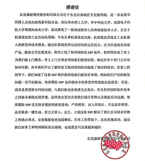 東莞康耐德智能控制有限公司智邦國際ERP系統感謝信