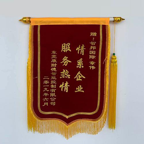 東莞康耐德智能控制有限公司智邦國際ERP系統錦旗