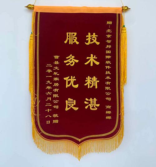 曹縣文禮家居有限公司智邦國際ERP錦旗