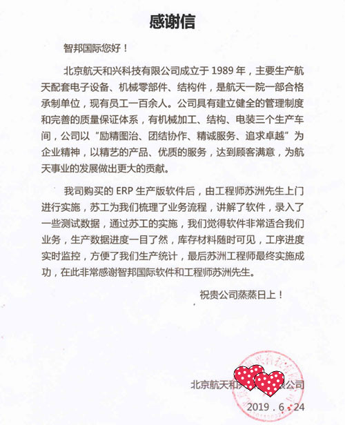 北京航天和興科技有限公司智邦國際ERP系統感謝信