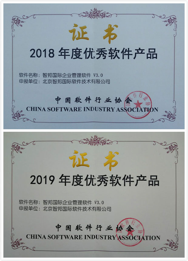 2019智邦國際再續佳績